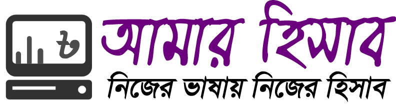 Amar Hisab bangla accounting software